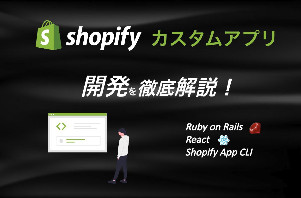 Shopifyカスタムアプリ開発を徹底解説!