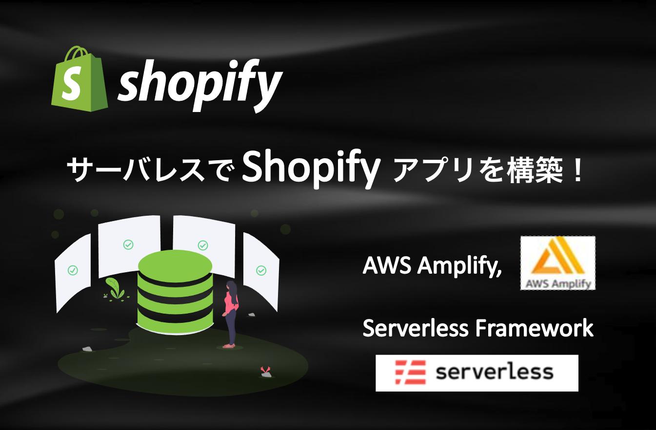 サーバレスでShopifyアプリを構築!