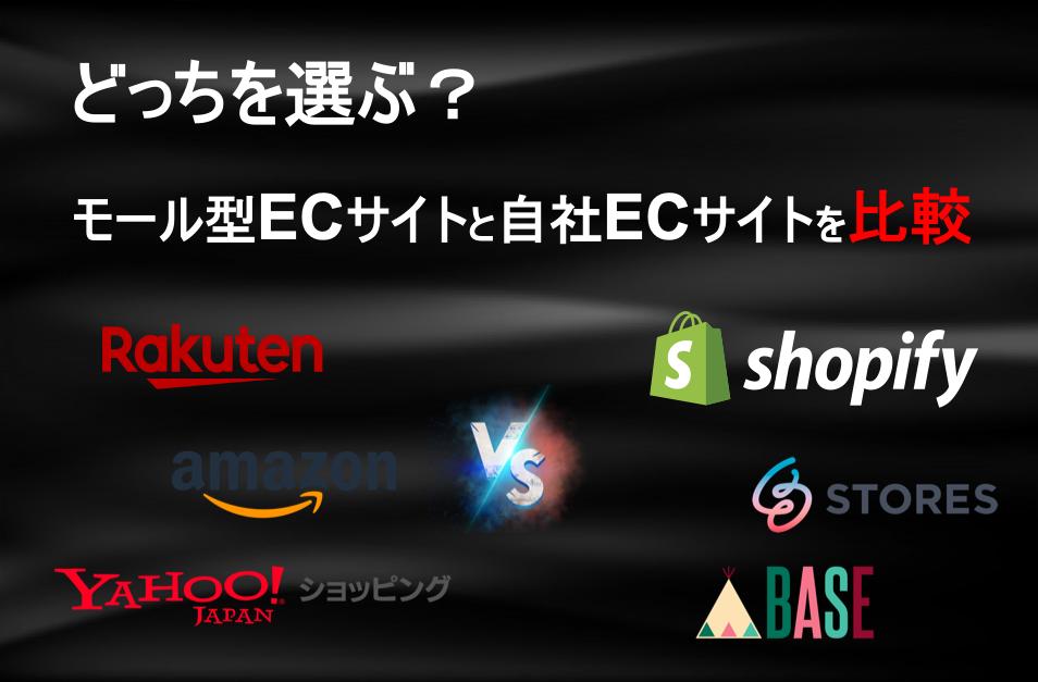 モール型ECサイトと自社ECサイトを比較
